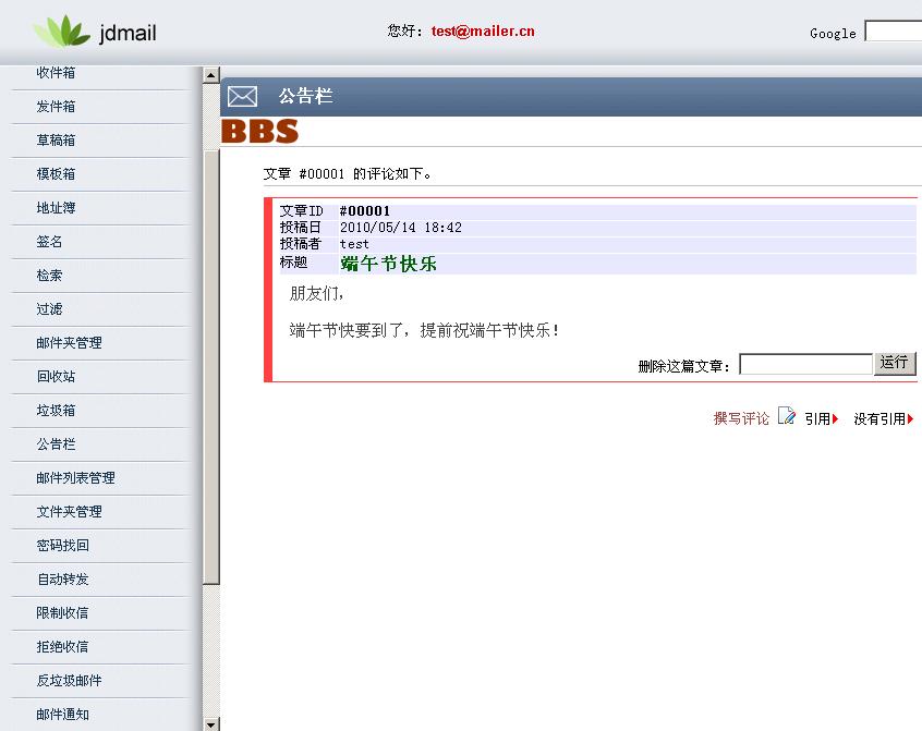 """V3.10版通过""""公告栏""""向大家问候!-金笛子企业电子期刊"""