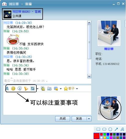 龙笛限时通讯软件-金笛子企业电子期刊